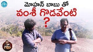 మోహన్ బాబు తో వంశీ గొడవేంటి..? || Director Vamsi || Frankly With TNR - IDREAMMOVIES