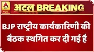 BJP National Executive meeting scheduled for August 18-19 cancelled - ABPNEWSTV
