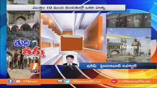Nampally To Give Verdict On Makkah Masjid Incident | Accusers Send To Court | iNews - INEWS