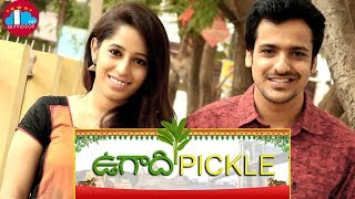 Ugadi Pickle | Must Watch Telugu Short Film | Happy Ugadi - YOUTUBE