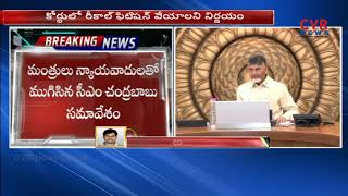 CM Chandrababu Review Meeting Completed with Ministers and Lawyers | CVR News - CVRNEWSOFFICIAL