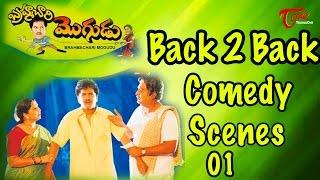 Brahmachari Mogudu Movie Comedy Scenes || Back 2 Back ||  Rajendra Prasad || Yamuna || Part   01 - NAVVULATV