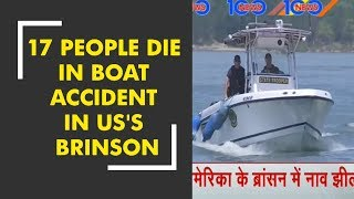 News 100: 17 people die in boat accident in US's Brinson - ZEENEWS