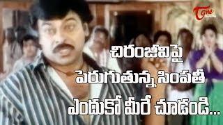 చిరంజీవిపై పెరుగుతున్న సింపతీ | Telugu Movie Ultimate Scenes | TeluguOne - TELUGUONE
