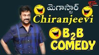 Chiranjeevi Back to Back Comedy Scenes | Chiranjeevi Birthday Special - TELUGUONE