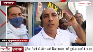 video : Radaur - ट्रैफिक नियमों को लेकर Alert दिखा प्रशासन, काटे दुपहिया वाहनों के Challans