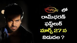 Ram Charan First Look From RRR Movie Released On His Birthday | TVNXT Hotshot - MUSTHMASALA
