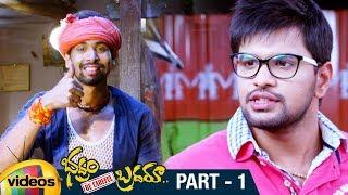 Bhadram Be Careful Brotheru Telugu Full Movie HD | Sampoornesh Babu | Hamida | Part 1 | Mango Videos - MANGOVIDEOS