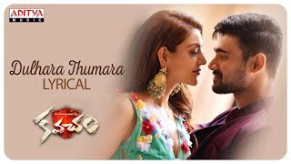 Dulhara Thumara Lyrical Video || Kavacham Songs || Bellamkonda Sai Sreenivas, Kajal Aggarwal - ADITYAMUSIC