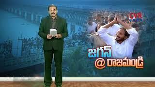 జగన్ పాదయాత్ర | YS Jagan Padayatra At Rajahmundry | CVR News - CVRNEWSOFFICIAL