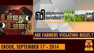 "Ullathu Ullapadi 17-09-2014 ""Are Farmers Violating Rules?"" – Thanthi Tv Show"