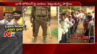 Live Updates: High Security at Polling Booths in Nandyal || Nandyal By-Election || NTV - NTVTELUGUHD
