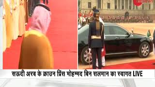 Saudi Crown Prince Mohammed bin Salman receives Guard of Honour at Rashtrapati Bhavan - ZEENEWS