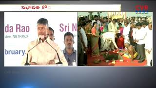 CM Chandrababu Lay Foundation Stone For Basavatarakam Cancer Hospital in Amravati | CVR News - CVRNEWSOFFICIAL