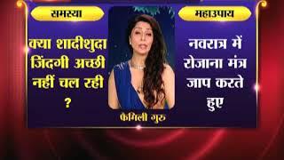 नवरात्र महाउपाय: क्या आपकी शादीशुदा जिंदगी अच्छी नहीं चल रही ? | Family Guru - ITVNEWSINDIA