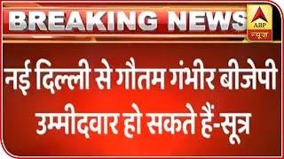 Gautam Gambhir may be BJP's candidate from New Delhi - ABPNEWSTV