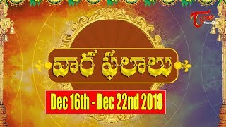 Vaara Phalalu | Dec 16th To Dec 22nd 2018 | Weekly Horoscope 2018 | TeluguOne - TELUGUONE