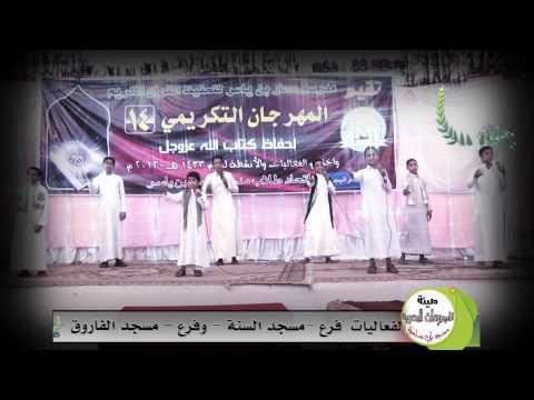 انشودة يامعلمي،مدرسة عمار بن ياسر لتحفيظ القران.wmv