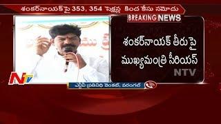 CM KCR Serious on MLA Shankar Naik    IAS Preeti Meena Dispute    NTV - NTVTELUGUHD