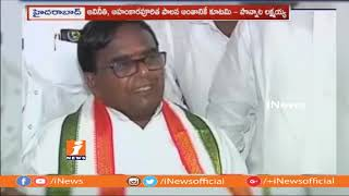 Janagam Congress Ex TPCC Cheif Ponnala Lakshmaiah Over Comments On KCR | iNews - INEWS