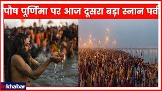 Prayagraj Kumbh 2019: पौष पूर्णिमा पर आज कुंभ का दूसरा बड़ा स्नान - ITVNEWSINDIA