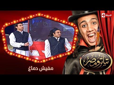تياترو مصر   الموسم الثانى   الحلقة 15 الخامسة عشر   مفيش دماغ  محمد أنور وحمدي المرغني  Teatro Masr