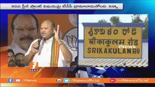 TDP Leaders Compete in Corruption Not Development | Kanna Lakshminarayana | iNews - INEWS
