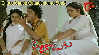 Chudu Chudu Chandamama Song from Pelli Koduku Movie | Naresh, Divyavani - TELUGUONE