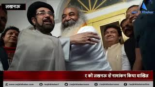 Lucknow से Congress प्रत्याशी आचार्य Pramod Krishnam ने मुस्लिम धर्मगुरु से की मुलाक़ात - AAJKIKHABAR1