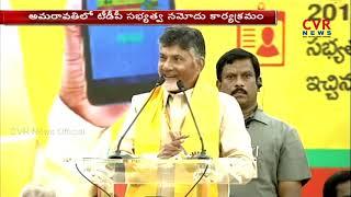 CM Chandrababu Naidu Speech At TDP Membership Drive | Amravati | CVR News - CVRNEWSOFFICIAL