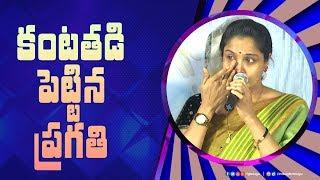 ఎమోషనల్ అయ్యి కంటతడి పెట్టిన ప్రగతి || Actress Pragathi gets emotional at Manam Saitham Press Meet - IGTELUGU