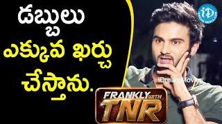 డబ్బులు ఎక్కువ ఖర్చు చేస్తాను. - Actor Sudheer Babu  || Frankly With TNR - IDREAMMOVIES