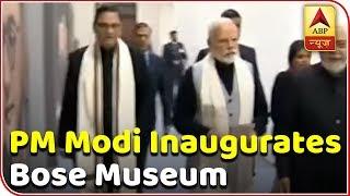 PM Modi inaugurates Subhash Chandra Bose museum at Red Fort - ABPNEWSTV