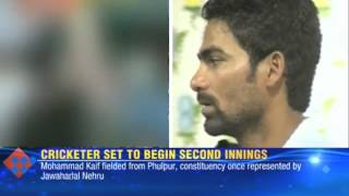 Mohammed Kaif set to begin second innings for Lok Sabha elections - TIMESNOWONLINE