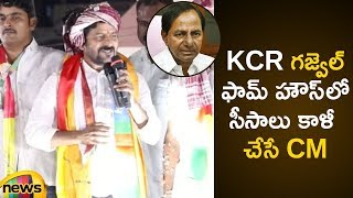 Revanth Reddy sensational comments on KCR | LBNagar election campaign | Mango News - MANGONEWS