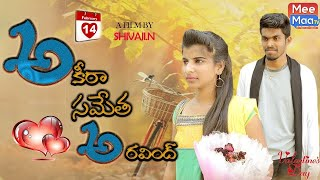 Akeera Sametha Aravind Short Film 2019 | #LoversDay | Shivaji | MeeMaaTV - YOUTUBE