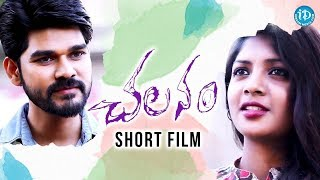 Chalanam Short Film With Subtitles - Latest 2018 Telugu Short Films | Nagasamudram Venkatesh Babu - YOUTUBE