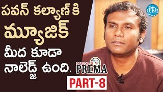 Music Director Anup Rubens Exclusive Interview Part #8 | Dialogue With Prema | Celebration Of Life - IDREAMMOVIES
