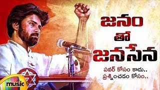 Janamtho Janasena Video Song | Pawan Kalyan | Janasena Party Theme Song | #Janasena | Mango Music - MANGOMUSIC