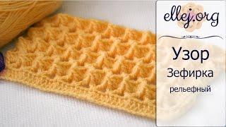 ? Узор Зефирка крючком • Marshmallow crochet stitch • Схема узора • Мастер-класс по вязанию