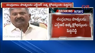 YSRCP Leader Peddi Reddy Ramchandra Reddy Press Conference At Vijayawada | CVR NEWS - CVRNEWSOFFICIAL