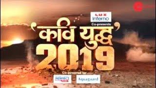Kavi Yudh 2019: Special poetic war on Pulwama terror attack - ZEENEWS