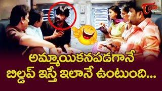 అమ్మాయి కనపడగానే బిల్డప్ ఇస్తే ఇలానే ఉంటుంది | Ultimate Comedy Scene | TeluguOne - TELUGUONE
