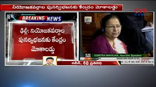 No Chance to Increase Assembly Seats in Telugu States Up to 2026 | CVR News - CVRNEWSOFFICIAL