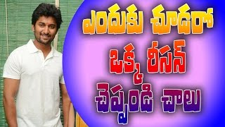 Nani asks why audience won't watch Nenu Local || Keerthy Suresh || #nenulocal || devi sri prasad || - IGTELUGU