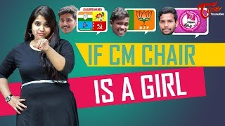 If CM Chair Is A Girl ? | Telugu Comedy Spoof | TeluguOne - TELUGUONE