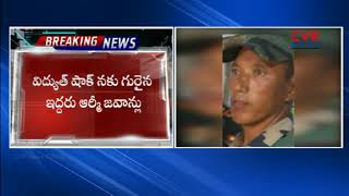 Two Army Jawans lost their Life in  72nd Independence Day Celebrations | Prakasam Dist | CVR News - CVRNEWSOFFICIAL