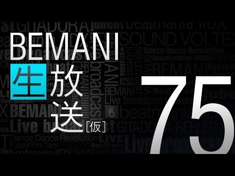 BEMANI生放送(仮)第75回