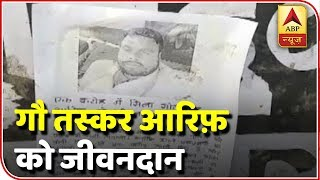 Another Controversy Erupts After Violence In Bulandshahr | ABP News - ABPNEWSTV