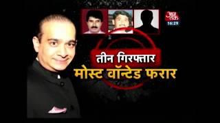PNB घोटाला | तीन गिरफ्तार, Most Wanted फरार; PNB का पूर्व Deputy Manager Gokulnath Shetty गिरफ्तार - AAJTAKTV